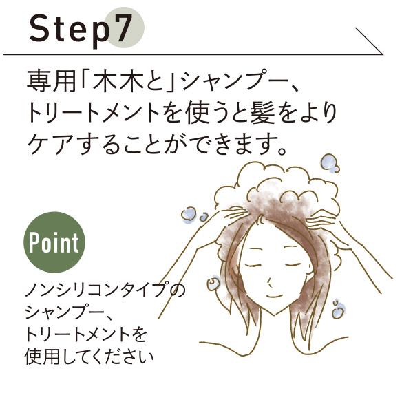 使い方 Step7