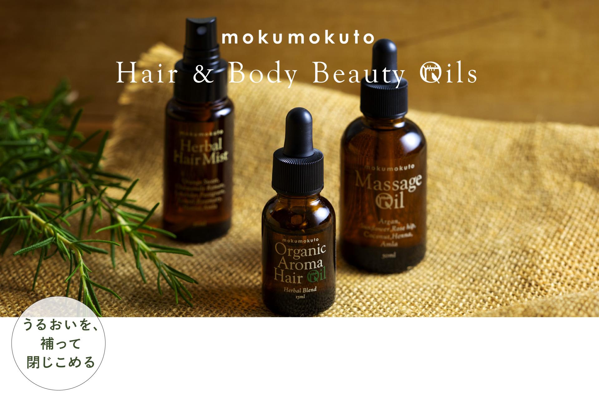 Hair & Body Beauty Oils