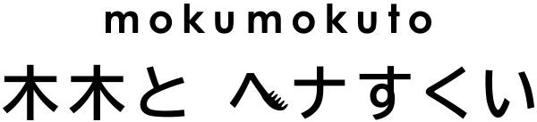 mokumokuto ヘナすくい